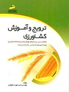 ترویج و آموزش کشاورزی (ويژه آزمونهاي كارشناسي به كارشناسي ارشد)