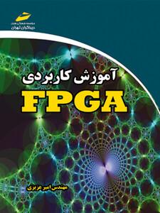 آموزش کاربردی FPGA