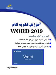 آموزش گام به گام WORD 2019