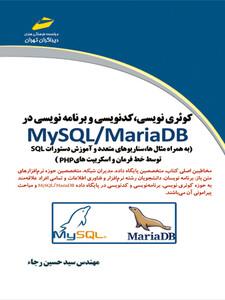 کوئری نویسی، کد نویسی و برنامه نویسی در MySQL/MariaDB (به همراه مثالها، سناریوهای متعدد و آموزش دستوراتSQL  توسط خط فرمان و اسکریپتهای PHP)