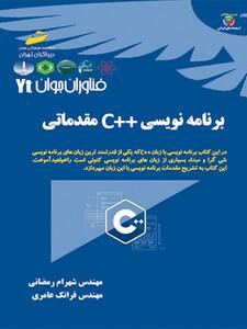 از سری فناوران جوان: برنامه نویسی ++C مقدماتی
