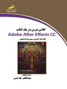 کلاس درس در یک کتاب ADOBE  AFTER EFFECTS CC کتاب کار رسمی شرکت ادوبی