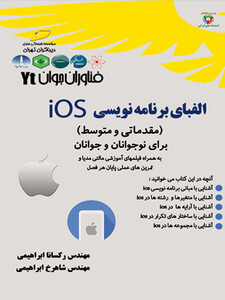الفبای برنامه نویسی Ios (مقدماتی و متوسط )برای نوجوانان و جوانان
