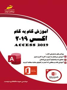 آموزش گام به گام اکسس 2019 ACCESS2019