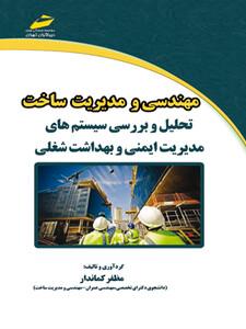 مهندسی و مدیریت ساخت: تحلیل وبررسی سیستم های مدیریت ایمنی و بهداشت شغلی