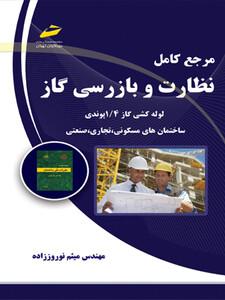 مرجع کامل نظارت و بازرسی گاز  لوله کشی گاز1/4 پوندی –ساختمان های مسکونی ،تجاری ،صنعتی