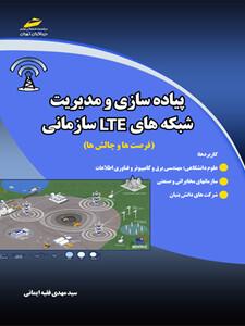 پیاده سازی و مدیریت شبکه های LTE سازمانی (فرصت ها و چالش ها)