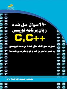 110 سوال حل شده زبان برنامه نویسی ++C,C