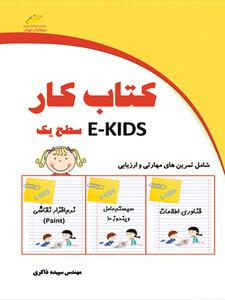 کتاب کار E-KIDS سطح یک