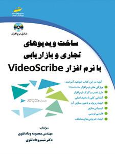 ساخت ویدیوهای تجاری و بازاریابی با نرم افزار VideoScribe