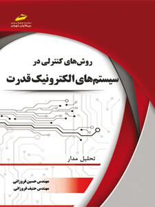 روشهای کنترلی در سیستم های الکترونیک قدرت (تحلیل مدار)