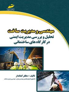 مهندسی و مدیریت ساخت، تحلیل و بررسی مدیریت ایمنی در کارگاه های ساختمانی
