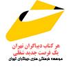 کتاب دیباگران و مجتمع فنی تهران -فروش آنلاین