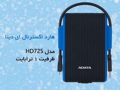 هارد اکسترنال ای دیتا مدل HD725 ظرفیت ۱ ترابایت