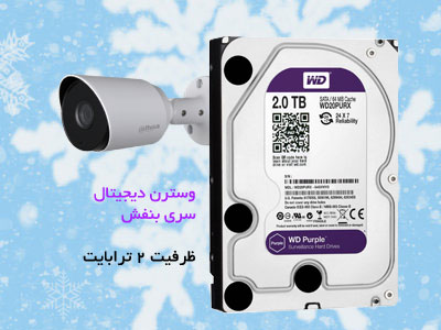 هارد دیسک اینترنال وسترن دیجیتال سری بنفش ظرفیت ۲ ترابایت