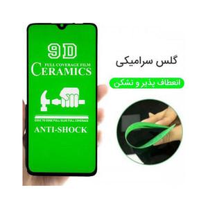 محافظ صفحه نمایش 9D مدل DC-S01 مناسب برای گوشی موبایل سامسونگ Galaxy A01
