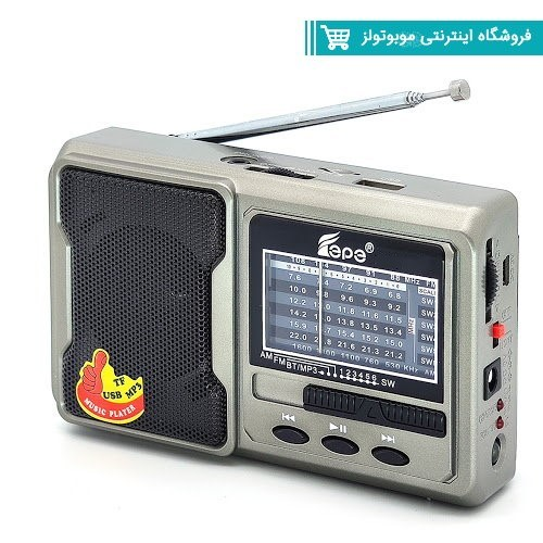اسپیکر رادیو دار مدل FP-1525BT