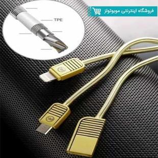 کابل شارژر فلزی