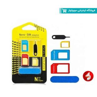 تبديل سيم کارت هاي نانو و ميکرو Nano SIM Adapter