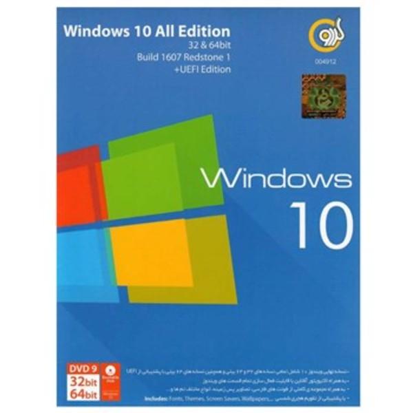 سیستم عامل Windows 10 All Edition نشر گردو