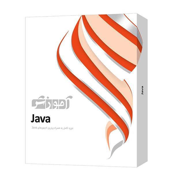 نرم افزار آموزشی Java نشر پرند