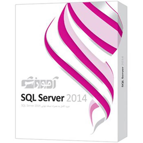 نرم افزار آموزشی SQL Server 2014 دوره کامل پرند