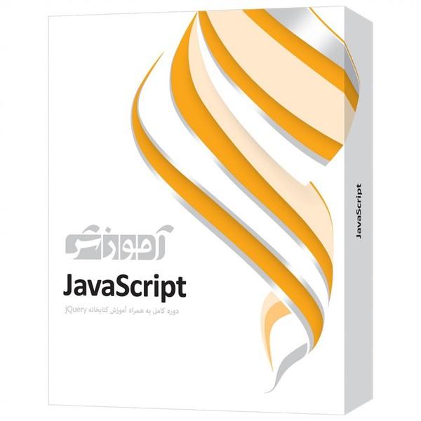 نرمافزار آموزش JavaScript نشر پرند