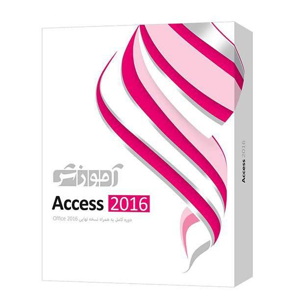 نرم افزار آموزشی Access 2016 نشر پرند