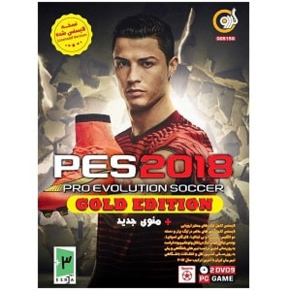 بازی کامپیوتری PES ۲۰۱۸ Gold Editionمخصوص PC