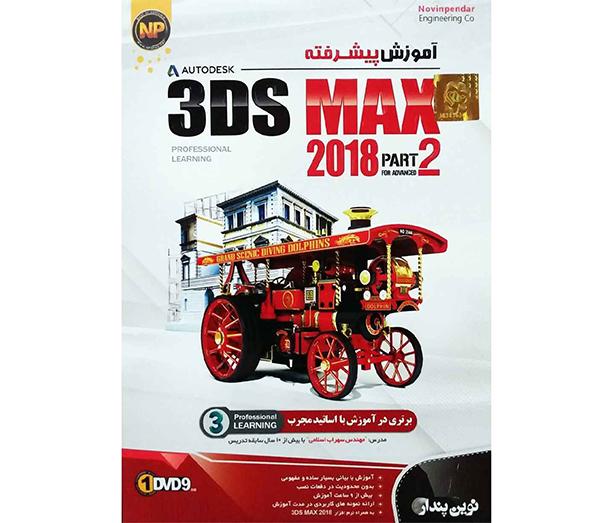نرم افزار آموزش پیشرفته 3Ds MAX 2018 پارت 2 نشر نوین پندار