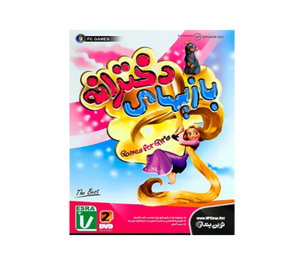 نوین پندار Games For Girls 2DVD PC NovinPendar