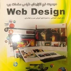 مجموعه نرم افزارهای طراحی صفحات وب