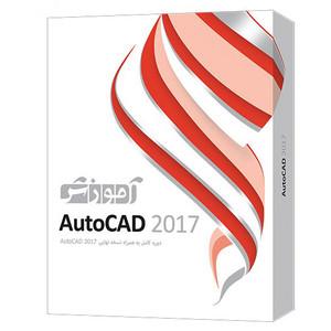 نرم افزار آموزشی AutoCad 2017 دوره کامل پرند