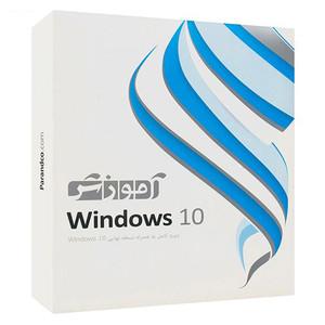 نرم افزار آموزشی Windows 10 دوره کامل پرند
