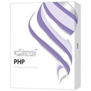 نرمافزار يآموزش PHP سطح مقدمات تا پيشرفته نشر پرند