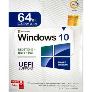 خرید بهترین نسخه ویندوز Windows 10 هوشمند نسخه ی ۶۴ بیتی