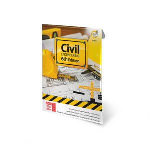 Gerdoo Civil Engineering 6rd Edition