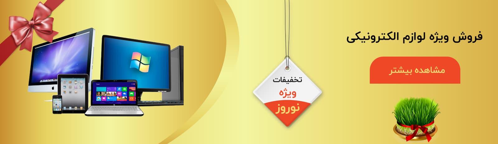 فروش ویژه لوازم الکترونیکی