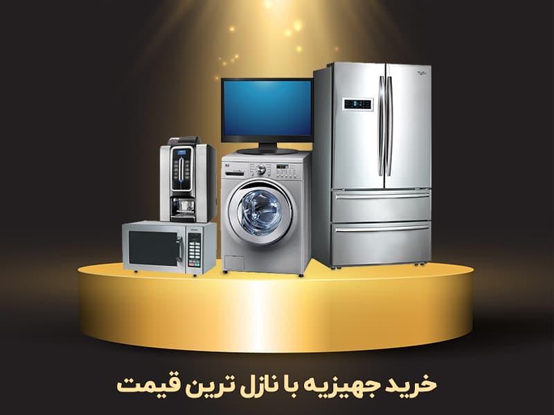 خرید جهیزیه با نازل ترین قیمت از فروشگاه اینترنتی وارکالا