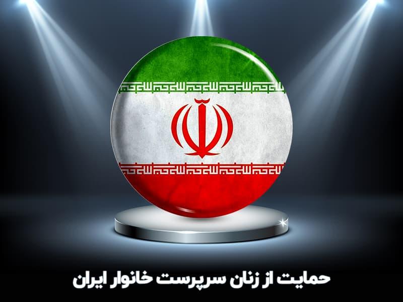 حمایت از زنان سرپرست خانوار ایران توسط فروشگاه اینترنتی وارکالا