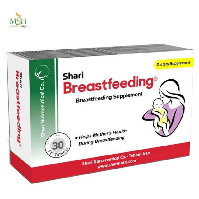 قرص برست فیدینگ شاری | Shari Breastfeeding