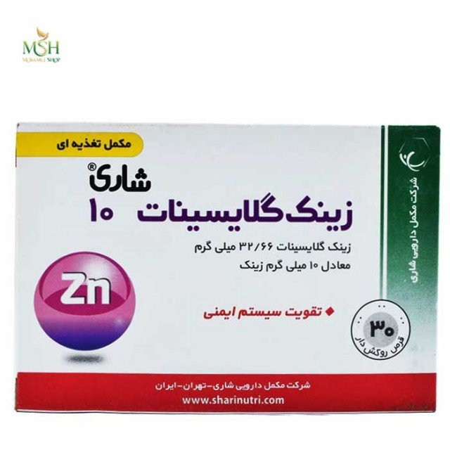 زینک گلایسینات 10 شاری | Shari Zinc Glycinate 10