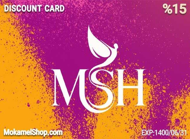 کارت تخفیف 15 درصدی   Discount Card 15%