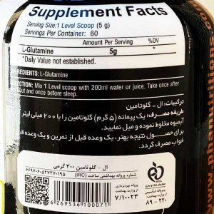 ال گلوتامین فانتوم نوتریشن | Phantom Nutrition L-Glutamine Powder