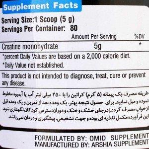 مشخصات کراتین طعم دار نوتریمد | Nutrimed Creatine 400 g