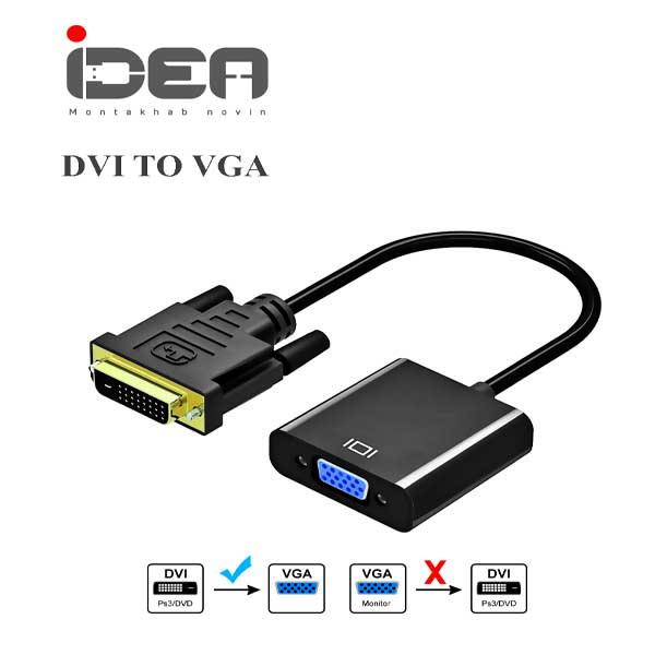 تبدیل DVI به VGA برند ایده DVI TO VGA