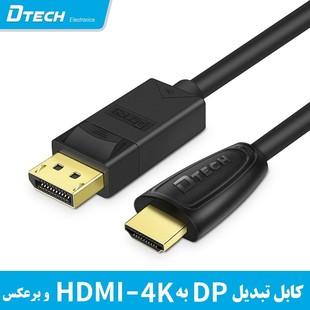 کابل 1.8m تبدیل دیسپلی DP به HDMI مدلDtech DT-CU0305 DP male TO HDMI male cable Cable 1.8m