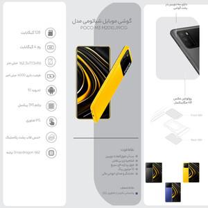 مشخصات کلی گوشی موبایل شیائومی مدل POCO M3 M2010J19CG دو سیم کارت ظرفیت 128 گیگابایت