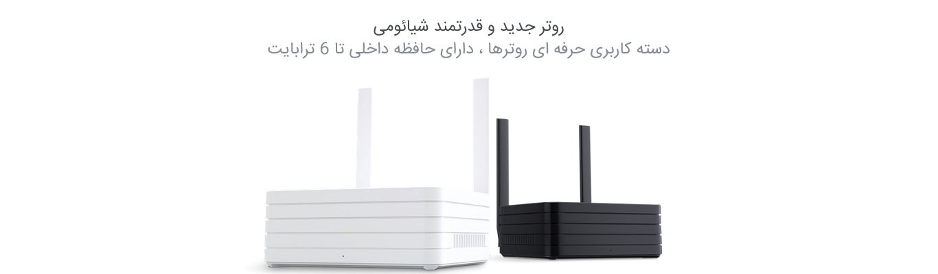 xiaomi WiFi Wireless Router 1TB Enhanced Version