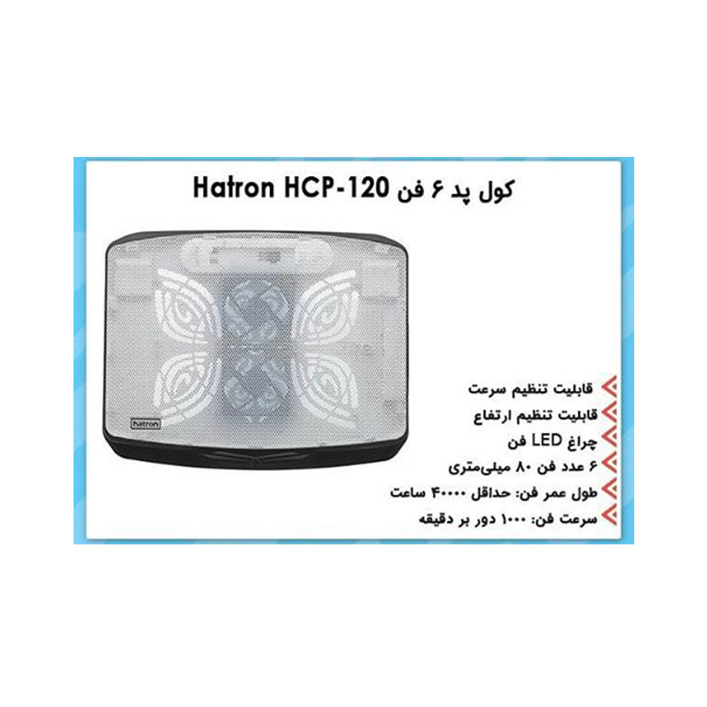 پایه خنک کننده هترون مدل HCP120